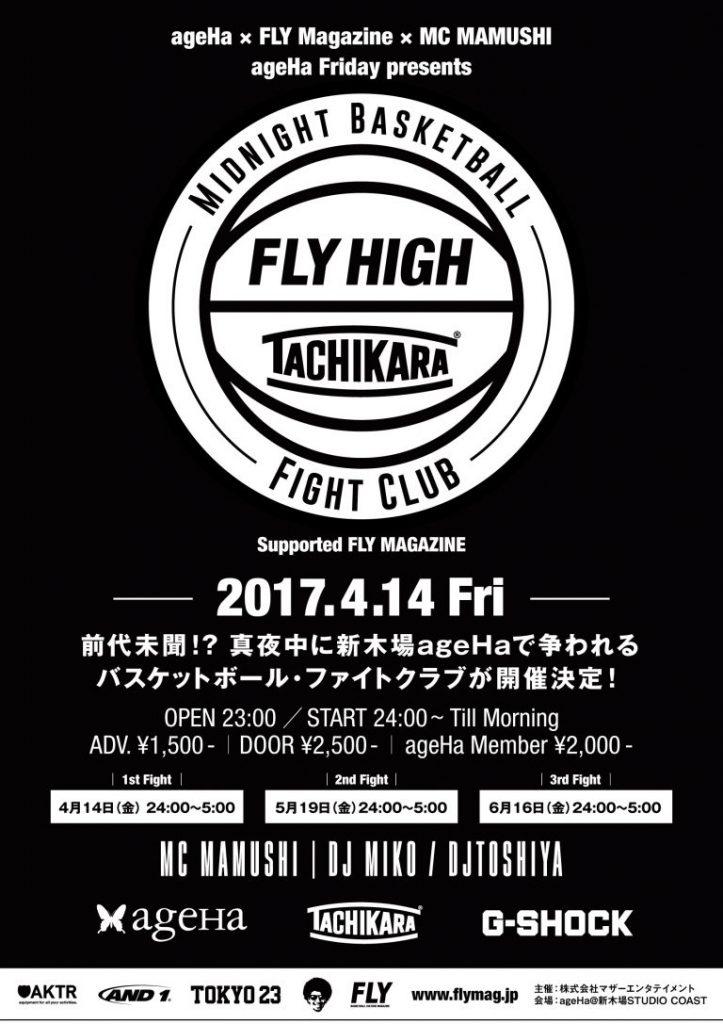 FLY_HIGH-768x1087[1]